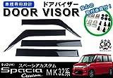 【説明書付き!】 スズキ スペーシア カスタム MK32系 MK42系 ドアバイザー サイドバイザー /取付金具付