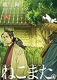 ねこまた。 3 (芳文社コミックス)