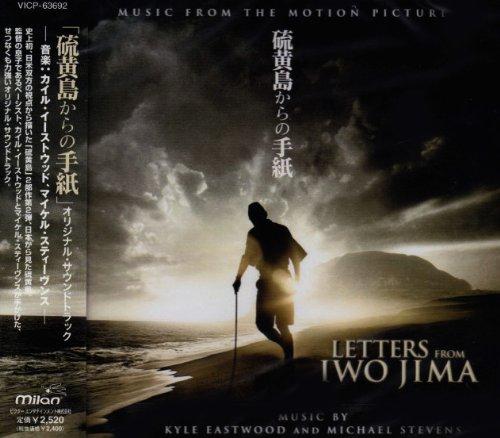 硫黄島からの手紙 オリジナル・サウンドトラック