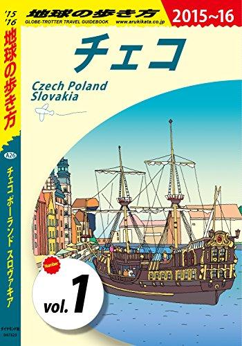 「チェコ共和国(Czech Republic)」英語国名は「チェキア(Czechia)」に