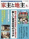 家主と地主 2016年 05 月号 [雑誌]