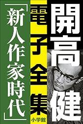 開高 健 電子全集6 純文学初期傑作集/新人作家時代 1960〜1969