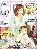 nina's (ニナーズ) 2013年 01月号 [雑誌]