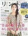 リンネル 2014年 07月号 [雑誌]