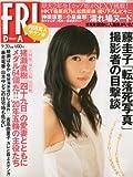FRIDAY (フライデー) 2013年 9/20号 [雑誌]