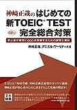 神崎正哉のはじめての新TOEIC TEST完全総合対策