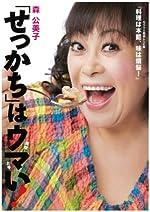 「せっかち」はウマ(美味 上手)い!  料理は本能、味は煩悩 (HERS book)