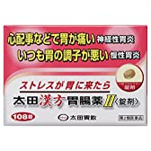 【第2類医薬品】太田漢方胃腸薬II<錠剤> 108錠