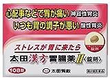 【第2類医薬品】太田漢方胃腸薬II 108錠