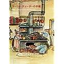 ターシャ・テューダーの手帳2012