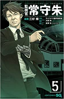 監視官 常守朱 5 (ジャンプコミックス)