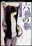 六蠱の躯  死相学探偵3 (角川ホラー文庫)