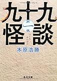 九十九怪談 第一夜 (角川文庫)