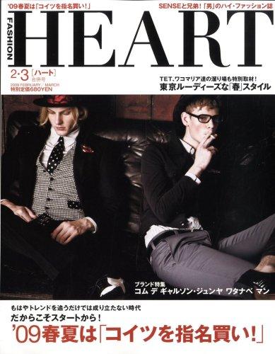 HEART 2009年3月号 大きい表紙画像