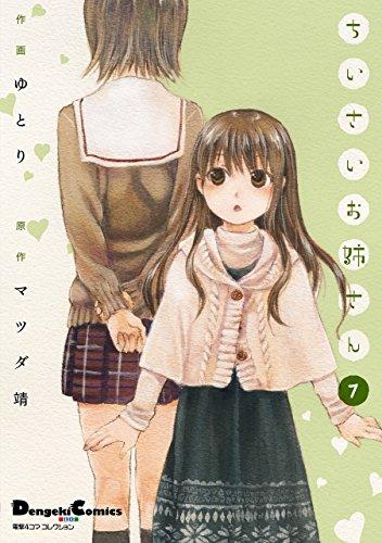 電撃4コマ コレクション ちいさいお姉さん(7)<ちいさいお姉さん> (電撃コミックスEX)