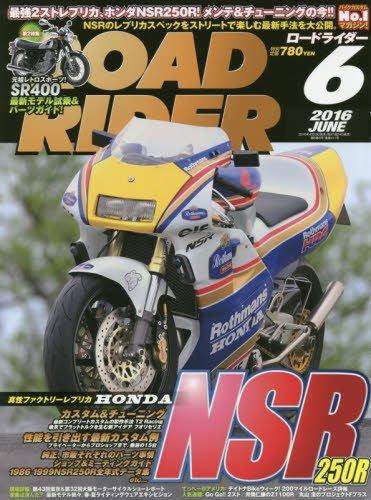 ロードライダー 2016年 06 月号 [雑誌] -