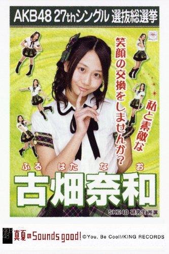 AKB48公式生写真 27thシングル 選抜総選挙 真夏のSounds good !【古畑奈和】
