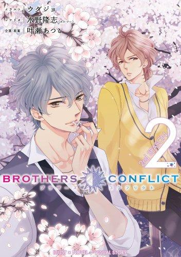 BROTHERS CONFLICT 2nd SEASON (2) (シルフコミックス)