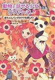 タニヤ シュテーブナー 赤ちゃんパンダのママを探して! (動物と話せる少女リリアーネ) (2011-11-29)   [単行本]