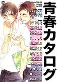 青春カタログ (MARBLE COMICS カタログシリーズ VOL. 10)