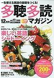 多聴多読マガジン 2009年 12月号 [雑誌]