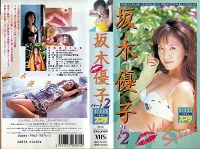 VIDEO IDOL スコラ 坂木優子 パート2 [VHS]