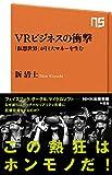 VRビジネスの衝撃 「仮想世界」が巨大マネーを生む (NHK出版新書)