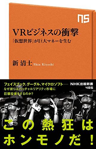 VRビジネスの衝撃―「仮想世界」が巨大マネーを生む (NHK出版新書 486...