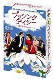 プッシング・デイジー~恋するパイメーカー~〈セカンド・シーズン〉コレクターズ・ボックス[DVD]