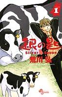 銀の匙(1) (少年サンデーコミックス)