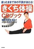 座ったままで体の不調が消える! 「きくち体操」CDブック amazon
