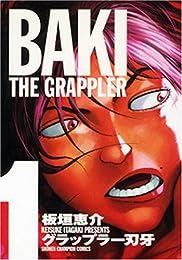 グラップラー刃牙 1 完全版 (少年チャンピオン・コミックス)