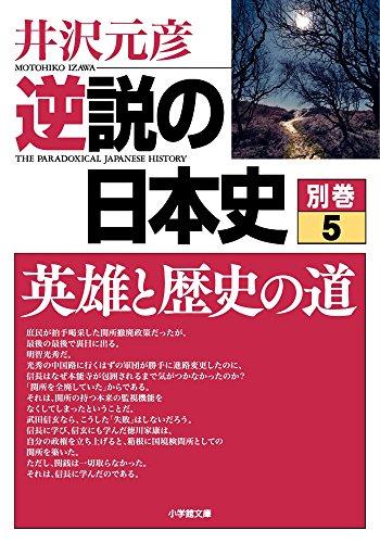 逆説の日本史 別巻5 英雄と歴史の道 (小学館文庫)