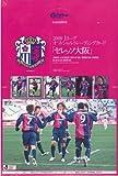 2009 Jリーグオフィシャルトレーディングカード セレッソ大阪