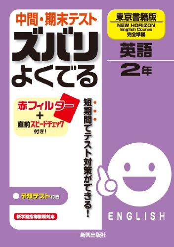 中間・期末テスト ズバリよくでる 英語 東京書籍版 ニューホライズンE.コース 2年