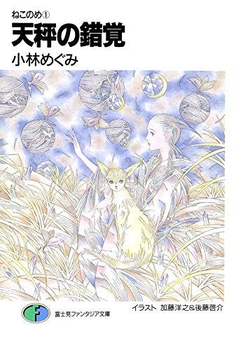 ねこのめ 天秤の錯覚<ねこのめ> (富士見ファンタジア文庫)