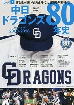 2中日ゴラゴンズ80 (B・B MOOK 1302)