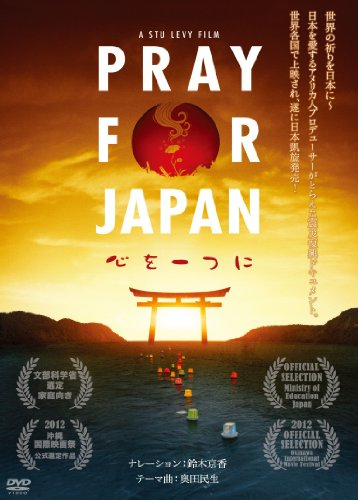 PRAY FOR JAPAN ~心を一つに~ [DVD]