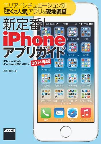 エリア/シチュエーション別「近くで人気」アプリを現地調査 新定番! iPhoneアプリガイド iPhone/iPad/iPad mini対応 iOS 7/2014年版