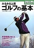 みるみる上達ゴルフの基本—狙ったところへボールを運ぶ!みるみる上達するスイングの極意 (SPORTS GREEN BACKS)