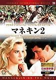 マネキン2 [DVD]