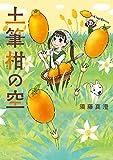 庭先塩梅 / 須藤 真澄 のシリーズ情報を見る