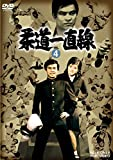 柔道一直線 VOL.4[DVD]