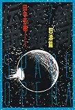 銀河英雄伝説〈7〉怒濤篇 (徳間文庫)