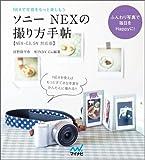 ソニーNEXの撮り方手帖[NEX-C3・5N対応版]
