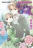 ヴィクトリアン・ローズ・テーラー21 恋のドレスと湖の恋人 (集英社コバルト文庫)