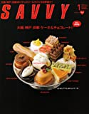 SAVVY (サビィ) 2009年 01月号 [雑誌]
