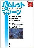 ハムレットマシーン シェイクスピア・ファクトリー (ハイナー・ミュラー・テクスト集)