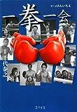 一拳一会―だからボクシングは面白い