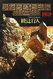 復刻版 アヤツジ・ユキト 1987-1995